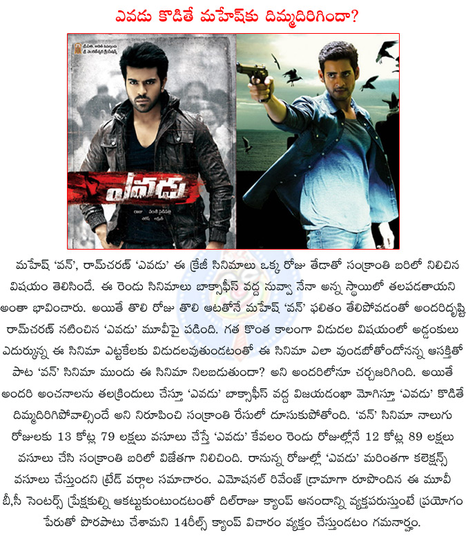 yevadu,1 nenokkadine,yevadu 1 nenokkadine boxoffice war,yevadu two days ap shares,1 nenokkadine four days ap shares,'yevadu' box office collection,yevadu crossed 1 nenokkadine collections,dil raju,14 reels entertainment,  yevadu,1 nenokkadine,yevadu 1 nenokkadine boxoffice war,yevadu two days ap shares,1 nenokkadine four days ap shares,'yevadu' box office collection,yevadu crossed 1 nenokkadine collections,dil raju,14 reels entertainment,